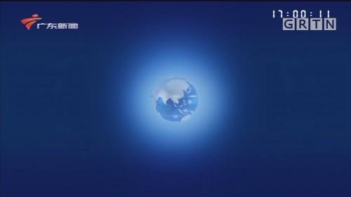 [HD][2020-01-24-17:00]正点播报:肇庆:年三十 家家户户准备团圆饭