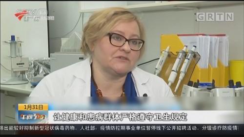 各国医学专家:中国在新冠肺炎疫情中防控措施得当