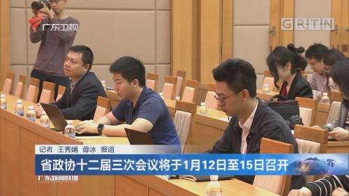 省政协十二届三次会议将于1月12日至15日召开