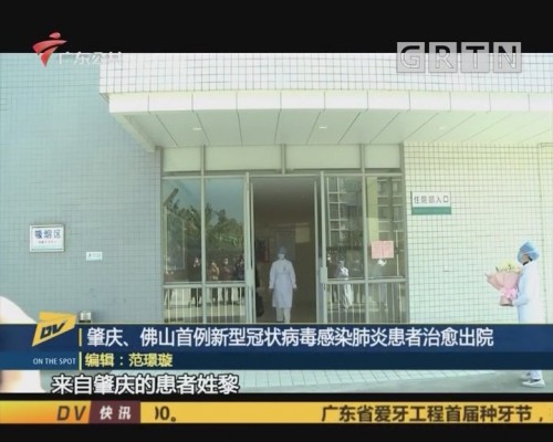 (DV现场)肇庆、佛山首例新型冠状病毒感染肺炎患者治愈出院