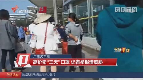 """广州火车站 高价卖""""三无""""口罩 记者举报遭威胁"""