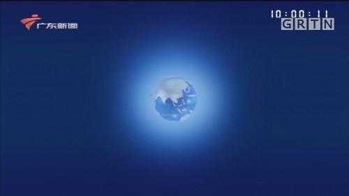 """[HD][2020-01-13-10:00]正点播报:""""两会""""时间 首场""""委员通道""""开启 聚焦民生提案"""