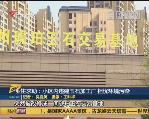 (DV现场)业主求助:小区内违建玉石加工厂 担忧环境污染