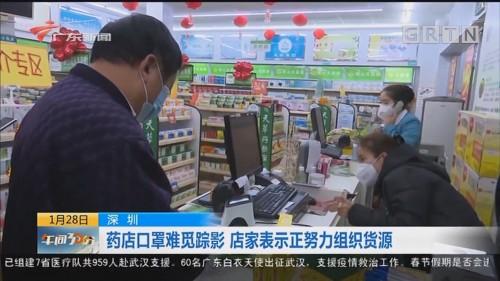 深圳:药店口罩难觅踪影 店家表示正努力组织货源