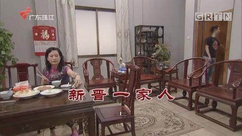 [HD][2020-01-12]外来媳妇本地郎:新晋一家人(上)