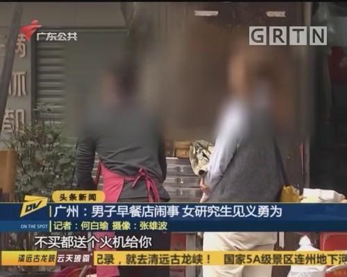 (DV现场)广州:男子早餐店闹事 女研究生见义勇为