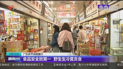 广东春节消费提示 食品安全放第一 野生生冷莫贪食