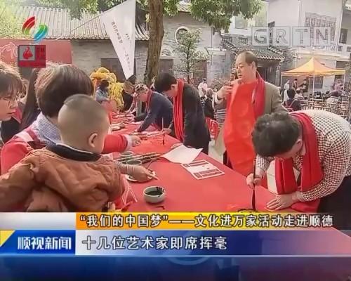 """""""我们的中国梦""""——文化进万家活动走进顺德"""