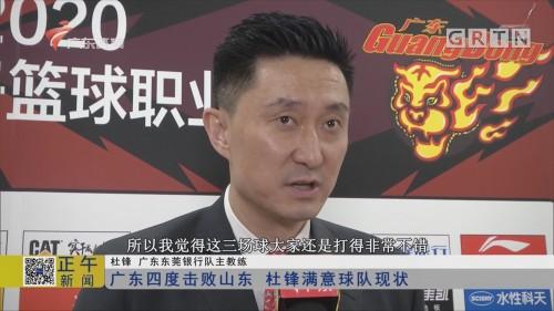 广东四度击败山东 杜锋满意球队现状