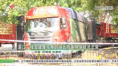 湛江:接受健康观察的湖北旅客身体状况正常