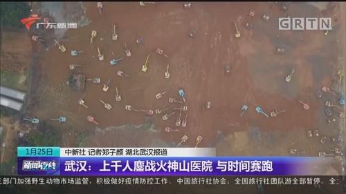 武汉:上千人鏖战火神山医院 与时间赛跑