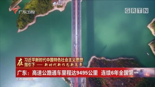 廣東:高速公路通車里程達9495公里 連續6年全國第一