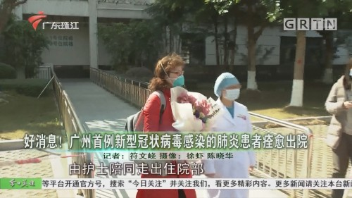 好消息!广州首例新型冠状病毒感染的肺炎患者痊愈出院