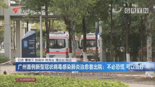 广州首例新型冠状病毒感染肺炎治愈者出院:不必恐慌 可以治好