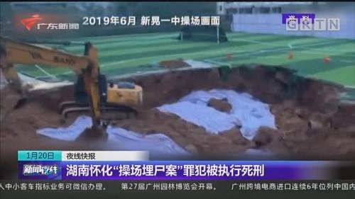 """湖南怀化""""操场埋尸案""""罪犯被执行死刑"""