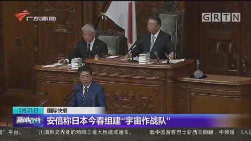 """安倍称日本今春组建""""宇宙作战队"""""""