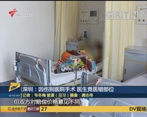 (DV现场)深圳:因伤到医院手术 医生竟医错部位
