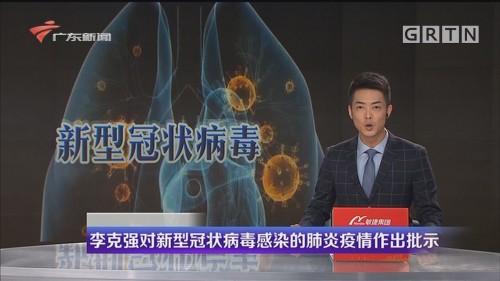李克强对新型冠状病毒感染的肺炎疫情作出重要批示