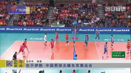 负于伊朗 中国男排无缘东京奥运会