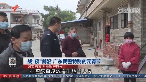 """战""""疫""""前沿 广东民警特别的元宵节"""