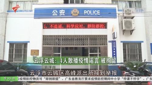 云浮云城:4人散播疫情谣言 被拘留
