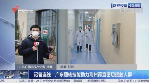记者连线:广东硬核技能助力荆州筛查密切接触人群