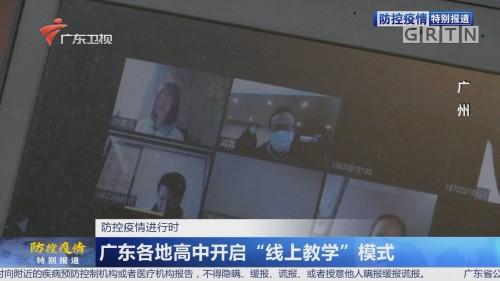 """防控疫情进行时:广东各地高中开启""""线上教学""""模式"""