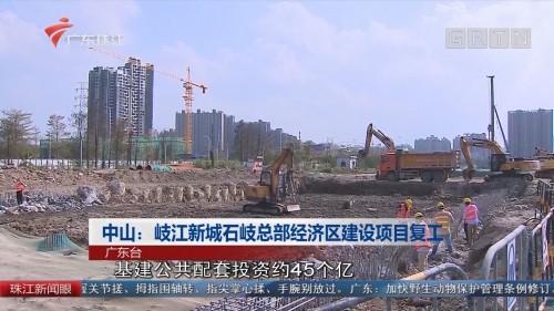 中山:岐江新城石岐总部经济区建设项目复工