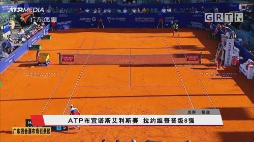 ATP布宜诺斯艾利斯赛 拉约维奇晋级8强