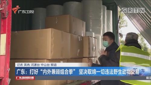 """广东:打好""""内外兼顾组合拳"""" 坚决取缔一切违法野生动物交易"""