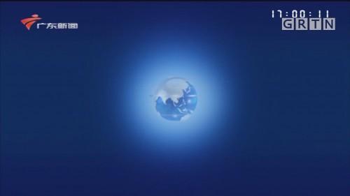 """[HD][2020-02-04-17:00]正点播报:广州:应对春节返程高峰 交通枢纽全面""""布防"""""""