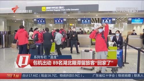 """系列专栏""""温度"""":包机出动 89名湖北籍滞留旅客""""回家了"""""""