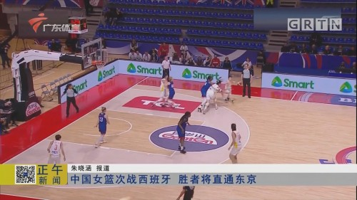 中国女篮次战西班牙 胜者将直通东京
