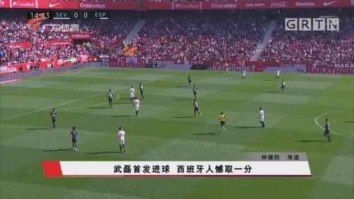 武磊首发进球 西班牙人憾取一分