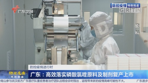 防控疫情进行时 广东:高效磷酸氯喹原料及制剂复产上市