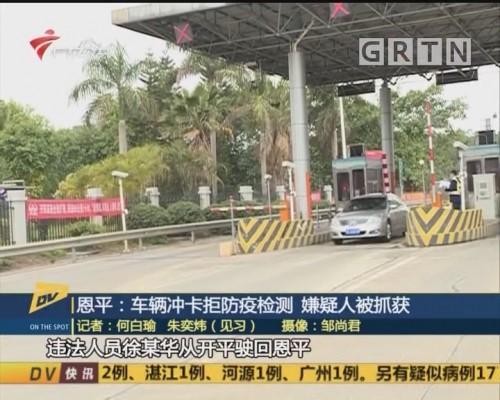 (DV现场)恩平:车辆冲卡拒防疫检测 嫌疑人被抓获