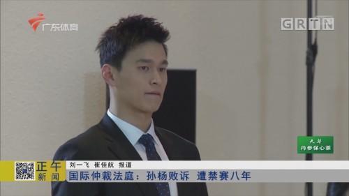 国际仲裁法庭:孙杨败诉 逼禁赛八年