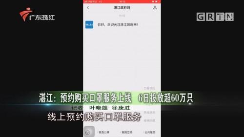 湛江:預約購買口罩服務上線 6日投放超60萬只