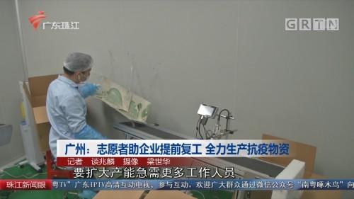 广州:志愿者助企业提前复工 全力生产抗疫物资