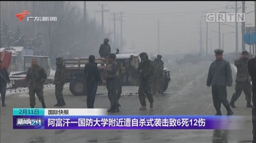 阿富汗一国防大学附近遭自杀式袭击致6死12伤