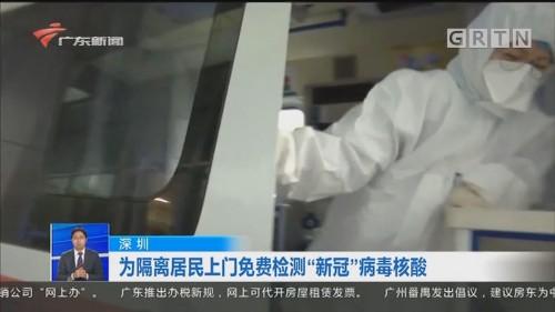 """深圳 为隔离居民上门免费检测""""新冠""""病毒核酸"""