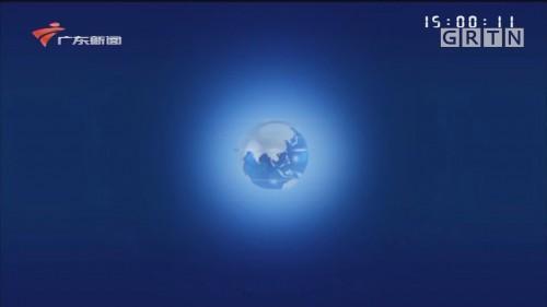 [HD][2020-02-07-15:00]正点播报:广州发布三号通告:滞留重点疫区人员不得提前返穗