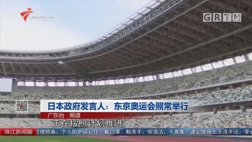 日本政府发言人:东京奥运会照常举行
