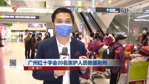 广州红十字会20名医护人员驰援荆州