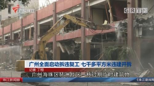 广州全面启动拆违复工 七千多平方米违建开拆