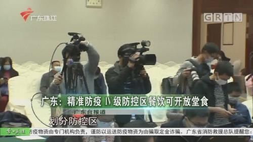 广东:精准防疫 IV级防控区餐饮可开放堂食