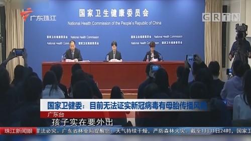 国家卫健委:目前无法证实新冠病毒有母胎传播风险