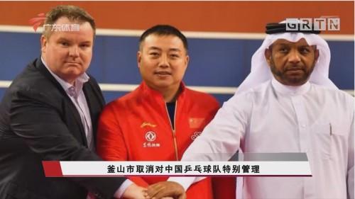 釜山市取消对中国乒乓球队特别管理