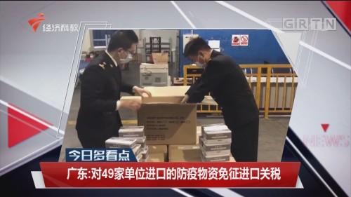 广东:对49家单位进口的防疫物资免征进口关税