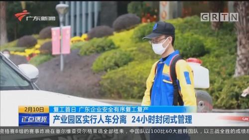 复工首日 广东企业安全有序复工复产